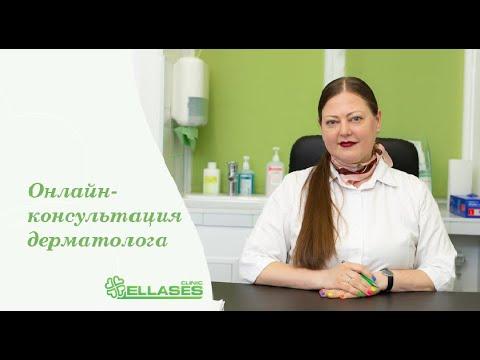 Онлайн консультация дерматолога Ellases Днепр