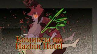Комиксы по   Отель Хазбин [ Hazbin Hotel]