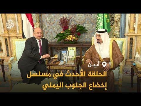 ???? من عدن إلى أبين.. تمدد قوات المجلس الانتقالي باليمن  - نشر قبل 3 ساعة