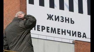 Есть ли надежда на улучшение жизни в России?