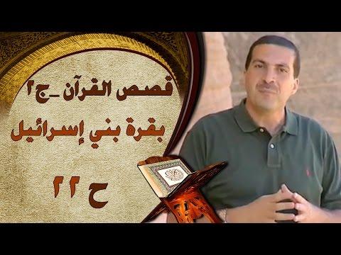 قصص القرآن -