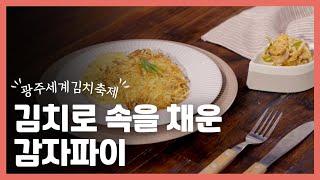 술안주&간식으로 딱! 김치 감자파이 (feat.…