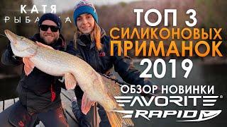 ТОП 3 СИЛИКОН ПРИМАНКИ 2019 для ловли на джиг! Обзор FAVORITE RAPID! Закрытие сезона открытой воды.
