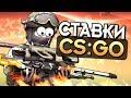 Бомж рулетка ксго от 1 рубля CSGOTOPER 1 mp3