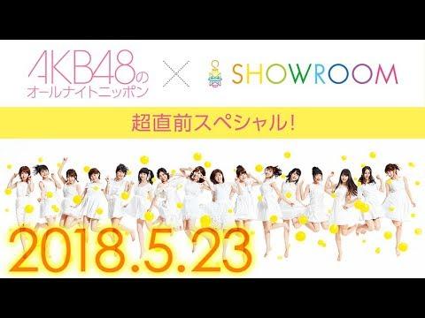 2018.05.23 AKB48 [ANN] 超直前スペシャル (SHOWROOM)