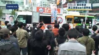 [シリーズ・都知事選] 渡辺美樹候補の選挙戦