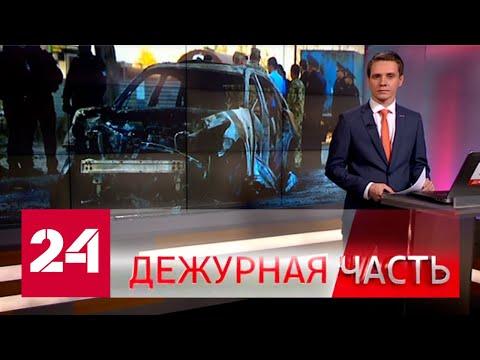 """Вести. """"Дежурная часть"""" от 14 октября 2019 года (17:30) - Россия 24"""