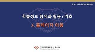 New 학술정보 탐색과 활용(기초) 03. 홈페이지 이…