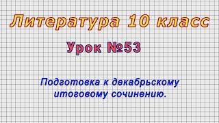 Литература 10 класс (Урок№53 - Подготовка к декабрьскому итоговому сочинению.)
