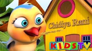 Chu Chu Karti Aayi Chidiya | चू चू करती आई चिड़िया | Hindi Rhymes