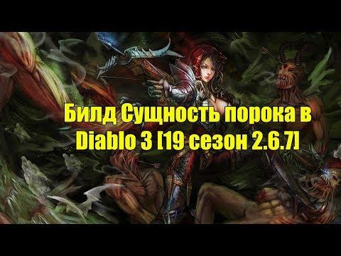 Билд Сущность порока в Diablo 3 [19 сезон 2.6.7]