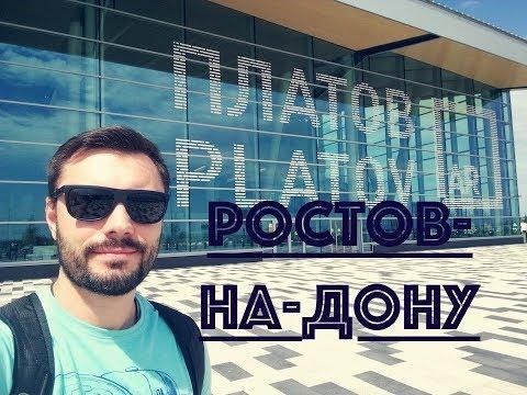 Ростов Папа. СТРАШНО красиво или Европа в России!!!