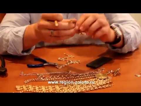 Cколько стоит золотая цепочка в ломбарде? Натоящее ли золото?