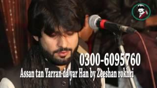 vuclip Assan tan Yarran da yar Han By Zeeshan rokhri