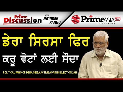 Prime Discussion (839) || Political Wing of Dera Sirsa Active Again in Election 2019