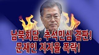 신의한수 / 문재인 남북회담, 추석 민심으로 지지율 폭락 예고!