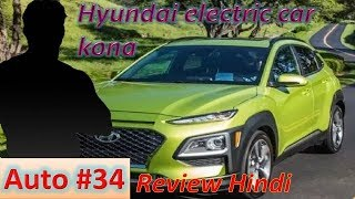 HYUNDAI ELECTRIC CAR KONA | REVIEW (HINDI) | LAUNCH DATE FINAL AND FIRST LOOK - Hacs 16