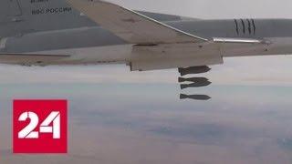 Российские бомбардировщики добивают террористов в Сирии - Россия 24