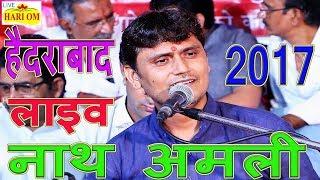 नाथ अमली - Nath Amali - Shankar Tak - शंकर भगवन का सुपरहिट भजन - New Rajasthani 2017 Bhajan Songs