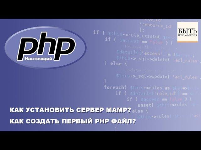 Как установить сервер MAMP? Как создать первый php файл?
