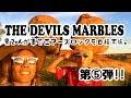 【第⑤弾!!】男2人が車でエアーズロック(ウルル)を目指す旅。【THE DEVILS MARBLES】