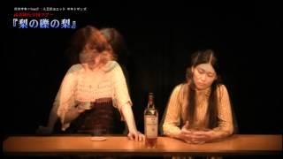 サキトサンズ「梨の礫の梨」島根公演告知