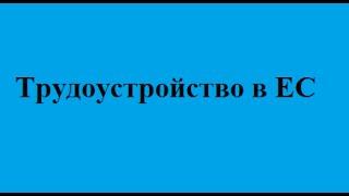 Бесплатная регистрация фирм в Польше Трудоустройство за рубежом Финляндия Киев цены недорого 777(Бесплатная регистрация фирм в Польше Трудоустройство за рубежом Финляндия Киев доступные цены недорого777., 2015-07-10T13:19:33.000Z)