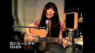 田中のり子さんの「鳥になった少年」を歌ってみました。 Recorded on 12...