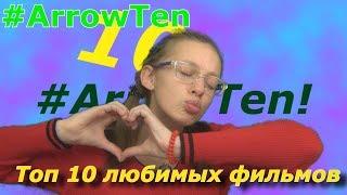 Моё любимое советское кино!/Топ 10 моих любимых фильмов/Arrow Ten/Nastya Arrow