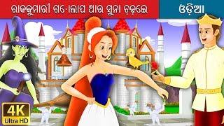 ରାଜକୁମାରୀ ଗୋଲାପ ଆଉ ସୁନା ଚ଼ଢ଼େଇ | Princess Rose and The Golden Bird Story in Odia | Odia Fairy Tales