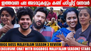 നിലവിൽ ഇവരാണ് പ്രിയപ്പെട്ടവർ !!   Bigg Boss Malayalam Season 2 Contestants Exclusive Interview