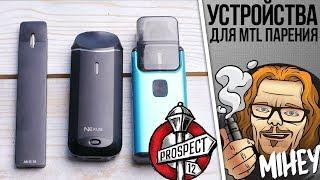 видео Купить Justfog Minifit Starter Kit электронную сигарету в Киеве