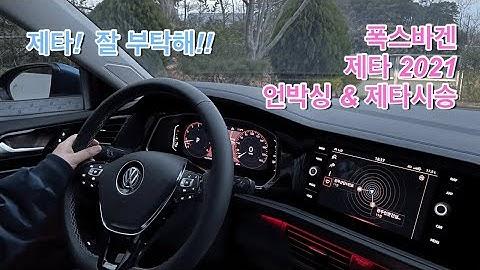폭스바겐 제타 2021(7세대)_언박싱&시승영상