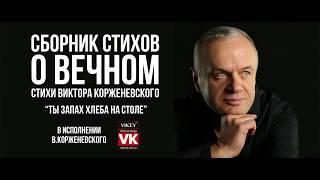 Стих Виктора Корженевского 'Ты запах хлеба на столе'