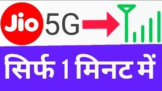 New Secret Tricks Increase Jio 5G Speed   Secret Setting To Increase Jio Internet Speed [Hindi]