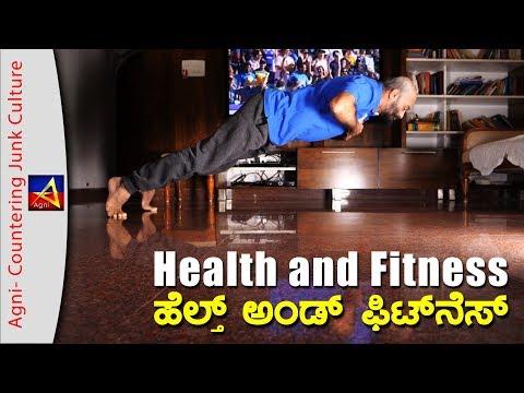 ಹೆಲ್ತ್ ಅಂಡ್ ಫಿಟ್ನೆಸ್  - Health and Fitness - Agni Sreedhar