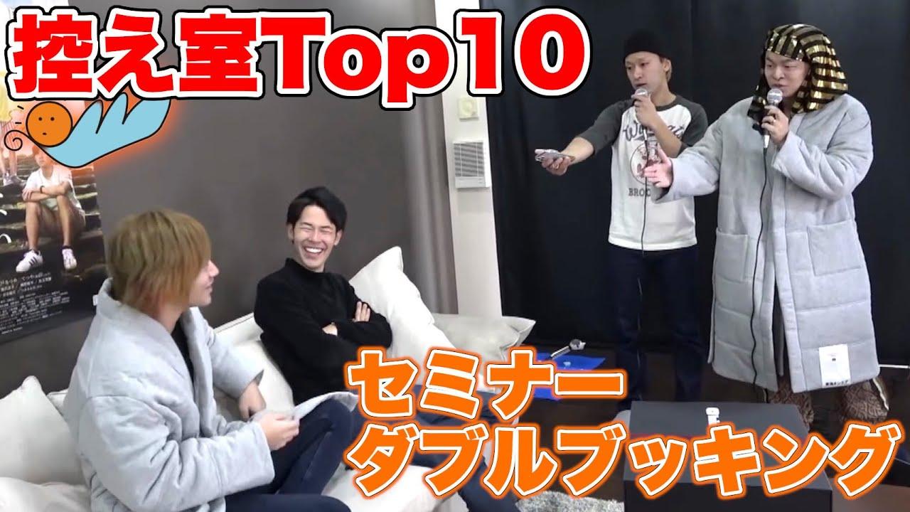 【東海オンエアの控え室】好きなシーンTop10!!