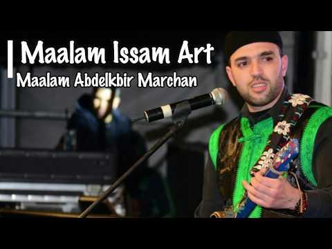 Lila 2019 Maalam Issam Art & Maalam Abdelkbir Marchane - Hamadi - Gnawa Oulad Bambra