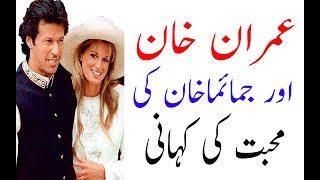 Imran khan and jemima Khan Complete love story in Urdu/Hindi