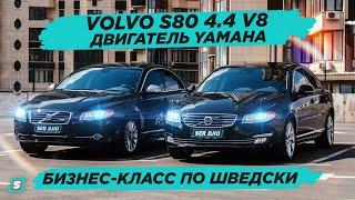 Бизнес-Класс по Шведски // Volvo s80 4.4 V8 // Двигатель Yamaha