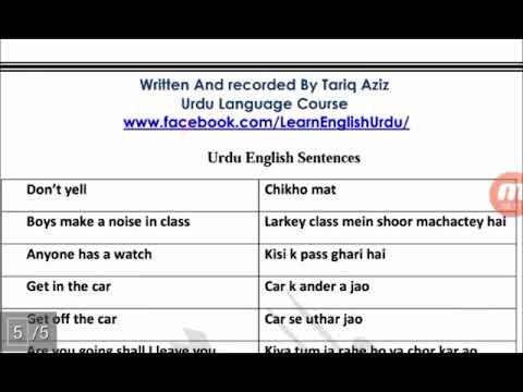 Easy Way To Speak Urdu Language Like A Native Speaker - Lesson Twenty Two By Tariq Aziz