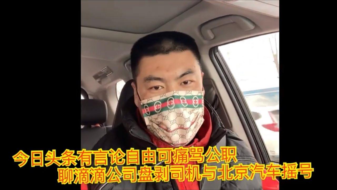 今日头条也有言论自由陈平、胡锡进随便骂🤗👅👏聊滴滴公司盘剥司机与北京汽车摇号。