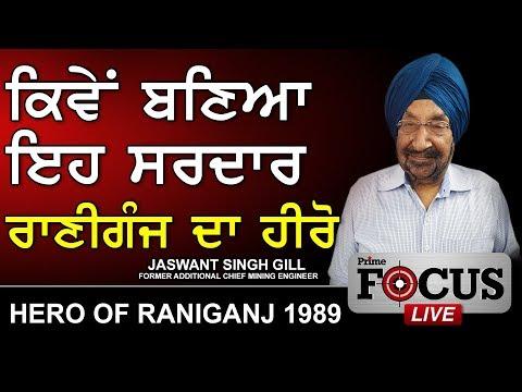 Prime Focus#212_Jaswant Singh Gill - Hero of Raniganj 1989