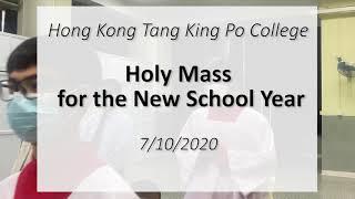 Publication Date: 2020-10-12 | Video Title: 香港鄧鏡波書院開會彌撒2020