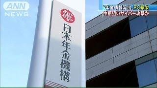 年金情報流出 「PC24台は東京本部の人事部門所有」(15/06/06)