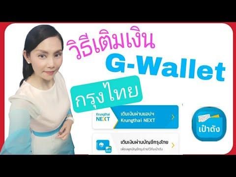 Ep.1 วิธีเติมเงิน G-Wallet เป๋าตัง กรุงไทย อย่างง่าย ☺ |คนละครึ่งเฟส3| @Natcha Channel