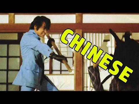 Wu Tang Collection - Chinese (English Subtitles)