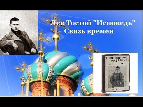 """""""Исповедь.""""  Л Н Толстой.  Часть 1. Связь времен."""