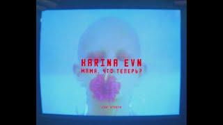 Karina Evn - Мама, что теперь?