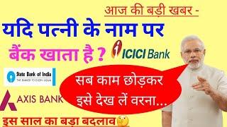 Download बैंक में यदि पत्नी के नाम पर खाता है तो जान लो ये महत्वपूर्ण बातें ll सरकार के नए नियम लागू ll Mp3 and Videos